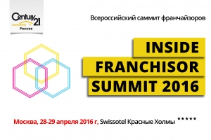 Президент CENTURY 21 Россия Кирилл Кашин – спикер INSIDE FRANCHISOR SUMMIT 2016